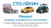 Ремонт спец. техники, легковых и грузовых автомобилей маленькая