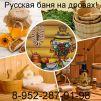 Русская баня на дровах маленькая