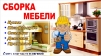 Сборка - разборка мебели, установка и ремонт мебели маленькая