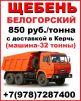 Щебень белогорский 850 руб/т. с доставкой. Самосвал 32 т маленькая