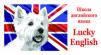 Школа английского языка Lucky English маленькая