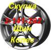 Скупка литья 2-141-282 дисков шин выкуп колес резины штамповки Красноярск маленькая