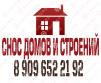 Снос ненужных  домов и дачных строений маленькая