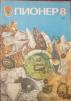 Советский журнал «Пионер». 1983. Номер 8 маленькая
