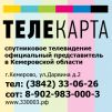 Спутниковое ТВ в Кемерово маленькая