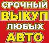 Срочный выкуп авто в Барнауле маленькая