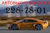 Срочный  выкуп авто Воронеж  маленькая