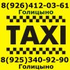 Такси Глобус-Голицыно маленькая