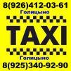 Такси Лидер Голицыно маленькая