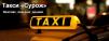 Такси Сурож Судак маленькая