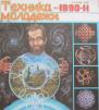 «Техника и молодёжь». 1990 год. № 11 маленькая