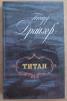 Теодор Драйзер. Титан маленькая