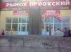 """ТЦ """"Рынок Приокский"""" маленькая"""