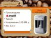 Умная кофе машина, 12 пачек настоящего турецкого кофе маленькая