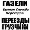 Услуги Грузчиков Чистые Газели маленькая
