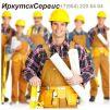 Услуги грузчиков, разнорабочих, уборщиков маленькая