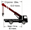 Услуги манипулятора ( стрела 6 тонн) маленькая