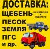 Услуги самосвала ГАЗ-3309 маленькая