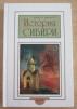 В. А. Исупов, И. С. Кузнецов. История Сибири XX в маленькая