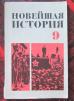 В. К.  Новейшая история. 9 класс. 1917 - 1939 гг маленькая