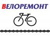 Велоремонт / Веломастерская / Ремонт велосипедов маленькая