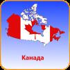 Виза в Канаду, туристические, посещение родственников маленькая