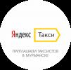 Водитель Яндекс.Такси в Мурманске маленькая