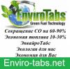 Экономия топлива 10-30% с Энвиро табс маленькая