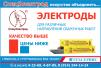 Электроды производства России, Китая маленькая
