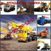 Заказ Автокранов 14-32 тонн, Кран-Манипуляторов 3-10 тонн, Экскаваторов маленькая