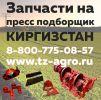 Запчасти на пресс подборщик Киргизстан маленькая