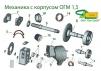 Запчасти на все виды грануляторов ОГМ 1,5, ОГМ 0,8 маленькая