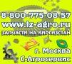 Запчасти пресс подборщик Киргизстан маленькая
