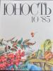 Журнал Юность. 1985. Номер 10 маленькая