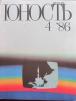Журнал «Юность». 1986 - № 4 маленькая