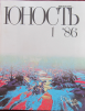 Журнал Юность. 1986. Номер 1 маленькая