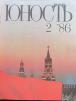 Журнал Юность. 1986. Номер 2 маленькая