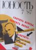 Журнал «Юность». 1987 - № 7 маленькая