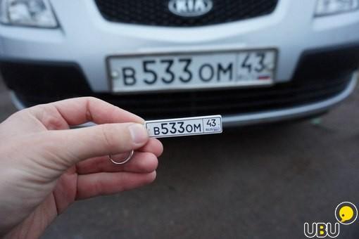 Брелки для машины с номером