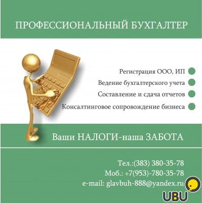 Контекстная реклама услуга бухгалтерский учет