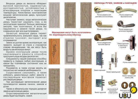 образцы входных дверей