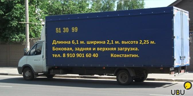Перевозка вещей из москвы в санкт-петербург