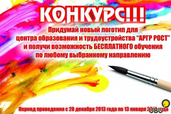 Объявление конкурса на разработку