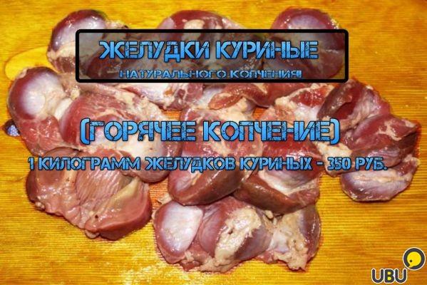 Куриные желудки копченые рецепт