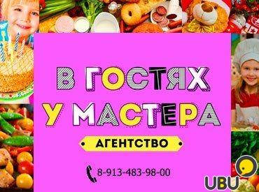 знакомства в новосибирске без регистрации номера