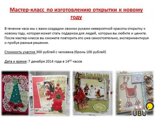 Мастер классы по изготовлению открыток своими руками