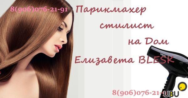 Профессиональные парикмахерские услуги