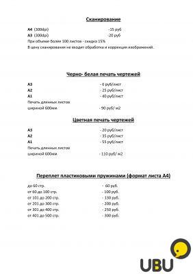 Услуги - Цветная качественная печать в Московской