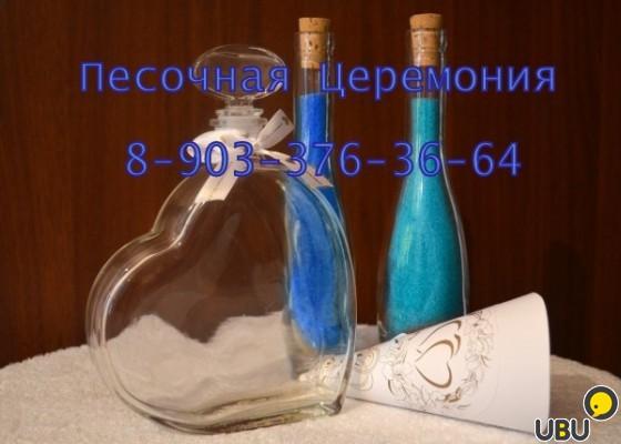 Бутылки для песочной церемонии своими руками