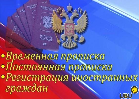Как сделать регистрацию в краснодаре украинцам - Izhostel.ru